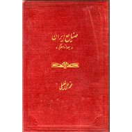 صنایع ایران بعد از اسلام