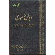 کلیات دیوان منصوری
