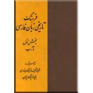 فرهنگ تاریخی زبان فارسی ؛ بخش اول: آ ـ ب