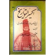 اکسیر التواریخ ؛ تاریخ قاجاریه از آغاز تا 1259 ه.ق