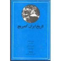 تاریخ ایران کمبریج ، جلد اول ، سرزمین ایران