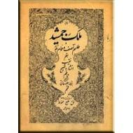 ملک جمشید ، طلسم آصف و حمام بلور
