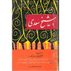 کلیات شیخ سعدی