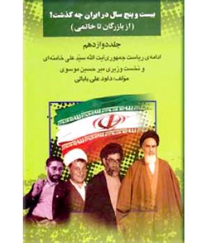 بیست و پنج سال در ایران چه گذشت؟ ؛ یازده جلدی