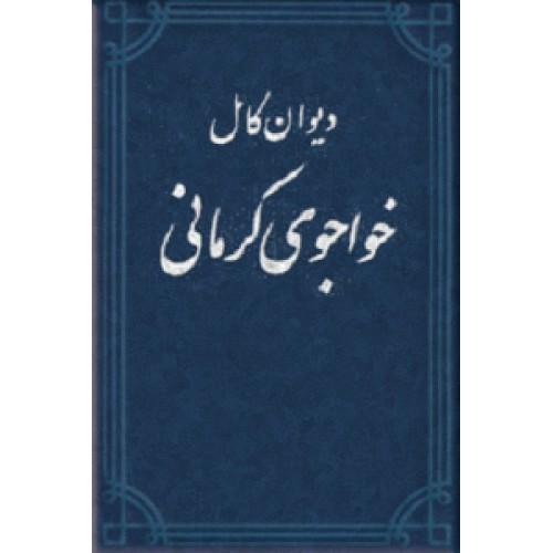 دیوان کامل خواجوی کرمانی
