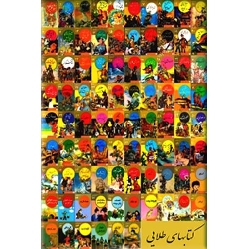 کتاب های طلائی ؛ 86 جلد ؛ مجموعه کامل