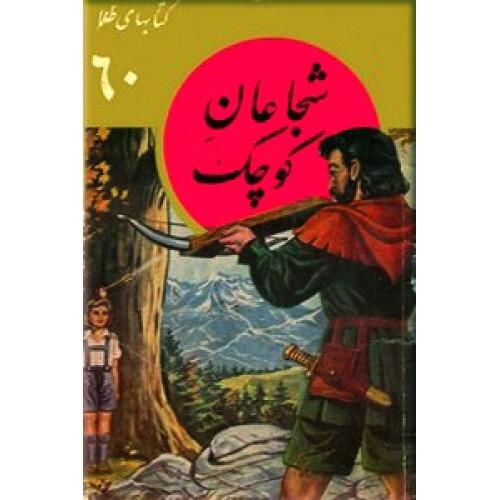 شجاعان کوچک ؛ کتاب های طلائی 60