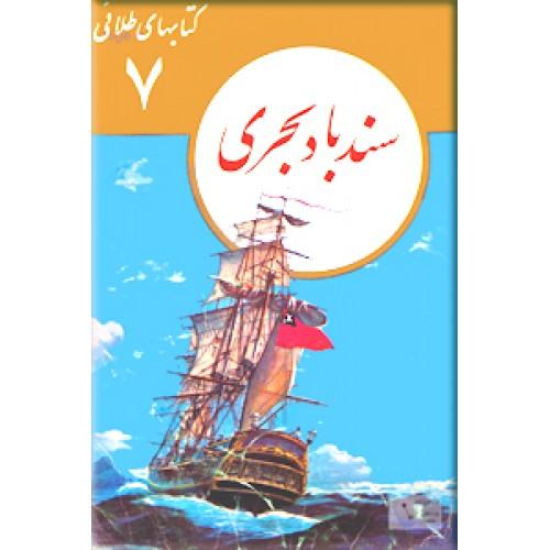 سندباد بحری ؛ کتاب های طلائی 7