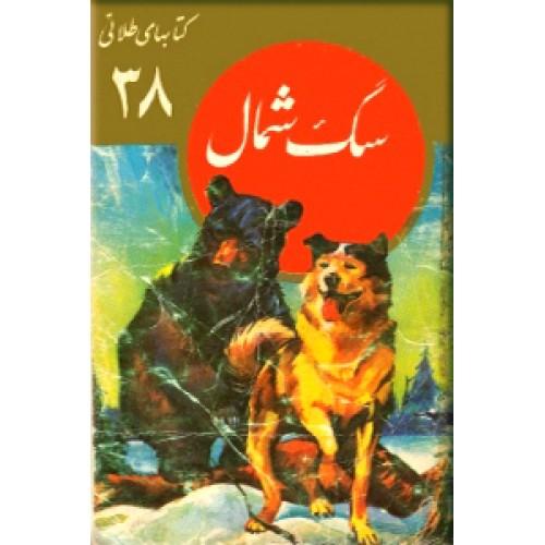 سگ شمال ؛ کتاب های طلائی 38