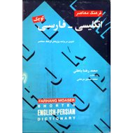 فرهنگ معاصر انگلیسی - فارسی ؛ کوچک