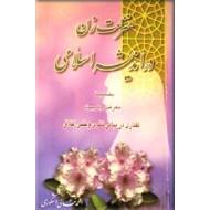 منزلت زن در اندیشه اسلامی