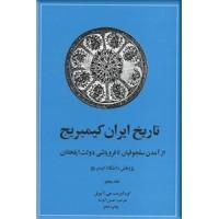 تاریخ ایران کمبریج ، جلد پنجم ، از آمدن سلجوقیان تا فروپاشی دولت ایلخانیان