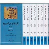 تاریخ ایران کمبریج ، بیست جلدی