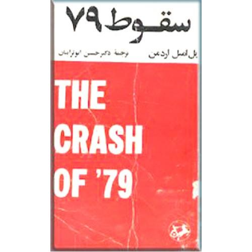 سقوط 79 ؛ متن بدون سانسور