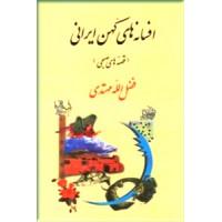 قصه های صبحی ؛ دو جلد در یک مجلد