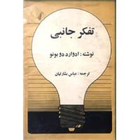 تفکر جانبی : کتاب درسی خلاقیت