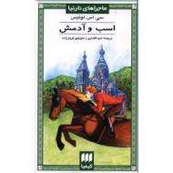 اسب و آدمکش