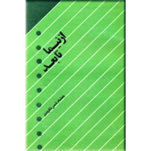 از نیما تا بعد ، برگزیده ای از شعر امروز ایران