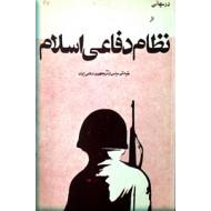 درسهائی از نظام دفاعی اسلام