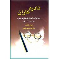 نادره کاران ؛ سوگنامه ناموران فرهنگی و ادبی- 1381- 1304 ش