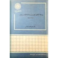 روابط متقابل شهر و روستا ؛ با تاکید بر ایران