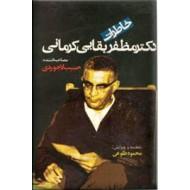 خاطرات دکتر مظفر بقایی کرمانی