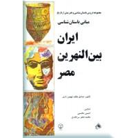 مبانی باستان شناسی ایران ، بین النهرین ، مصر