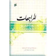 المراجعات ؛ رهبری امام علی (ع) در قرآن و سنت