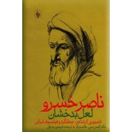 ناصرخسرو ، لعل بدخشان ؛ تصویری از شاعر، جهانگرد، و فیلسوف ایرانی