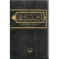 تاریخ تمدن اسلام ، بررسی هایی چند در فرهنگ و تمدن اسلامی