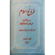 فروغ اسلام ؛ در مدح منقبت رسول اکرم و ائمه اطهار