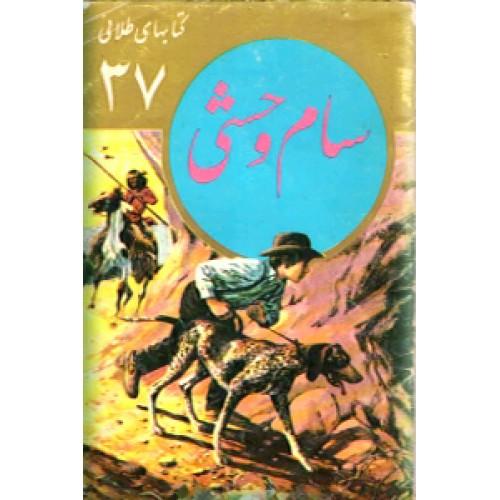 سام وحشی ؛ کتاب های طلائی 37