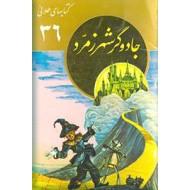 جادوگر شهر زمرد ؛ کتاب های طلائی 36
