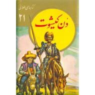 دن کیشوت ؛ کتاب های طلائی 21