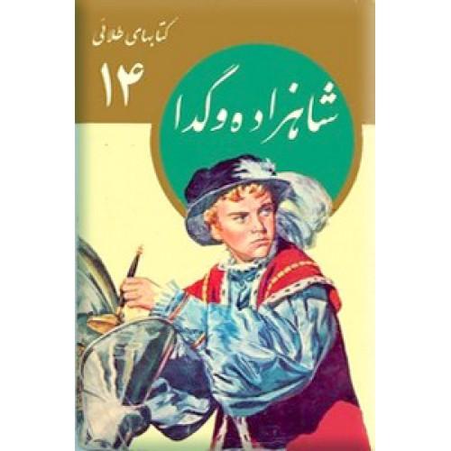 شاهزاده و گدا ؛ کتاب های طلائی 14