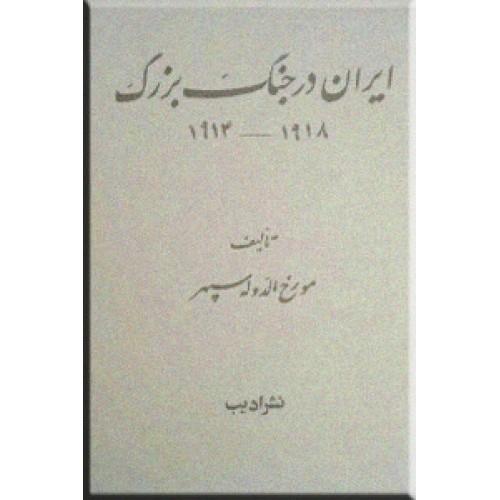 ایران در جنگ بزرگ  1914 - 1918