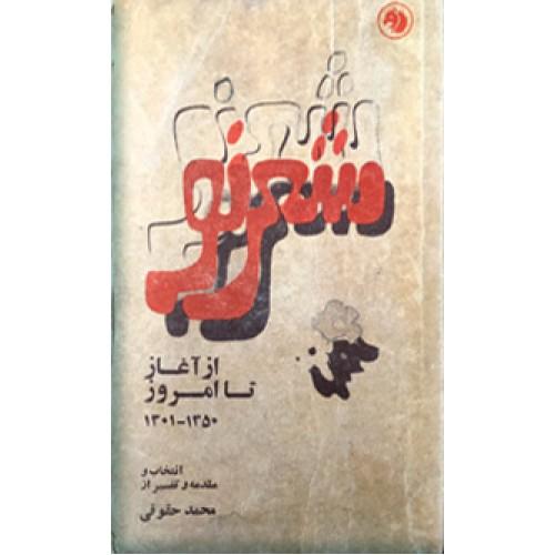 شعر نو ؛ از آغاز تا امروز  1350 - 1301