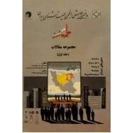 پنجمین همایش انجمن جمعیت شناسی ایران ، مهاجرت در ایران