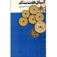 آسیای هفت سنگ ، متن کامل