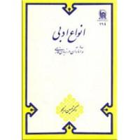 انواع ادبی و آثار آن در زبان فارسی
