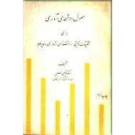 اصول روشهای آماری
