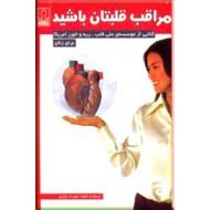 مراقب قلبتان باشید
