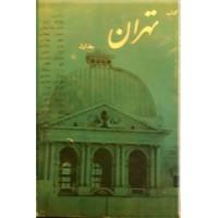 کتاب تهران ؛ مجموعه مقالات ، داستان و ... ؛ جلد اول