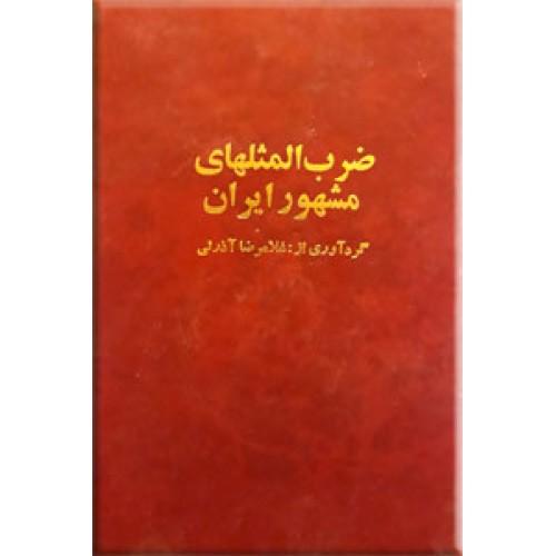 ضرب المثلهای مشهور ایران ؛ دسته بندی شده براساس حروف الفبا