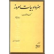 هنر و ادبیات امروز :  گفتگو با داریوش آشوری و محمود مشرف تهرانی