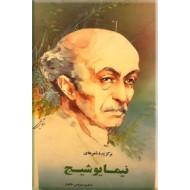برگزیده شعرهای نیما یوشیج