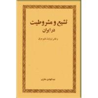 تشیع و مشروطیت در ایران و نقش ایرانیان مقیم عراق
