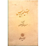 اقلیم پارس ؛ آثار تاریخی و اماکن باستانی فارس