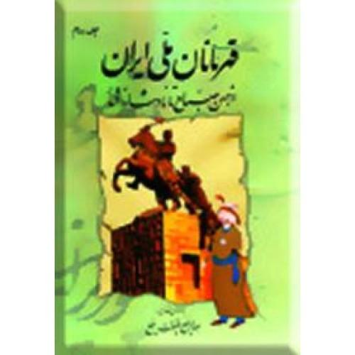 قهرمانان ملی ایران از حسن صباح تا نادرشاه افشار