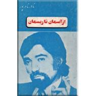 نادر نادرپور ؛ پنج کتاب